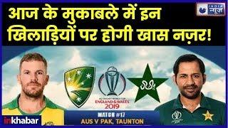 World Cup 2019: Australia Vs Pakistan, Match Preview ऑस्ट्रेलिया-पाकिस्तान में होगा विस्फोटक मुक़ाबला