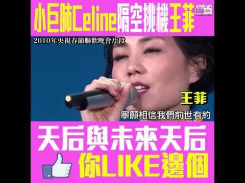 【短片】【未來天后?】小巨肺Celine唱「傳奇」 隔空挑戰天后王菲