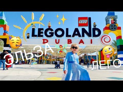 LEGOLAND DUBAI 2019 - Викуся в образе Эльзы посещает Детский парк развлечения Леголенд Дубай