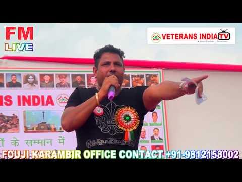 फौजी कर्मबीर ने उप राष्ट्रपति और आर्मी चीफ के सामनेदिल्ली इंडिया गेट पेगाया देशभक्ति गीत