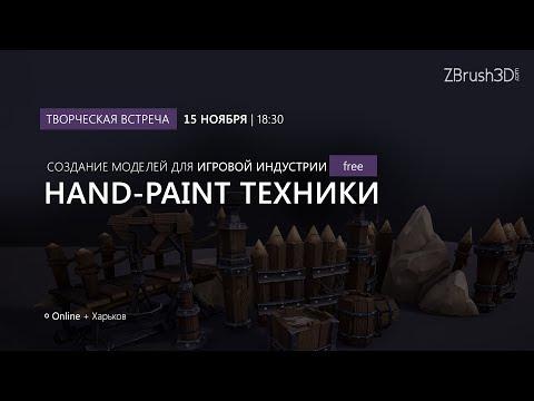 """Творческая встреча """"Hand-Paint техники. Создание моделей для игровой индустрии."""""""