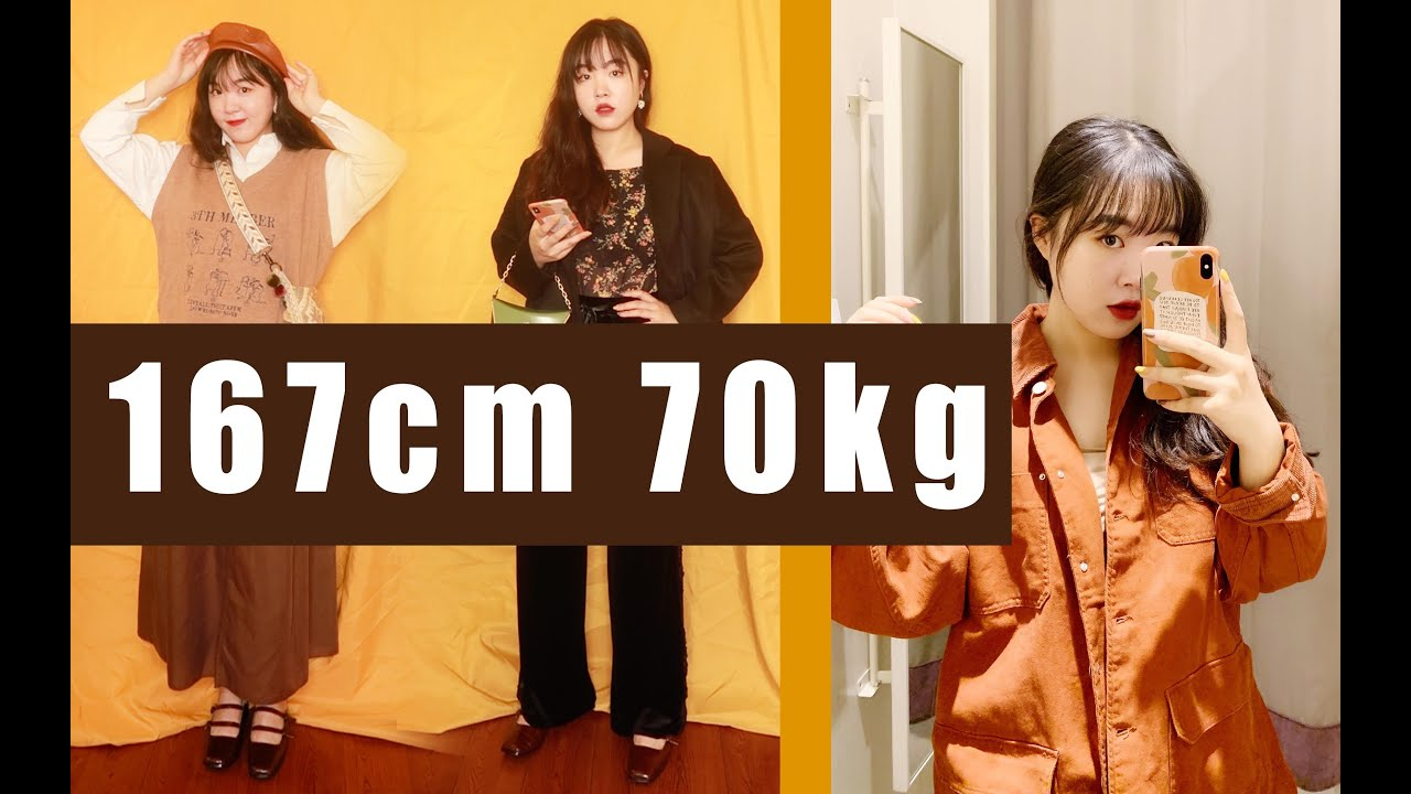70kg 167cm BMI of