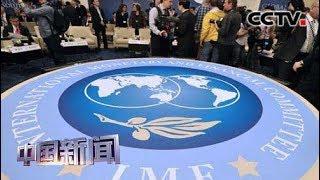 [中国新闻] IMF重申人民币汇率符合中国经济基本面 | CCTV中文国际