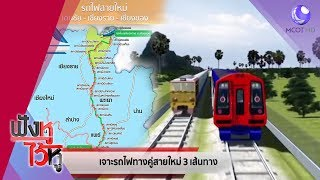 เจาะรถไฟทางคู่สายใหม่ 3 เส้นทาง (29พ.ค.62) ฟังหูไว้หู | 9 MCOT HD