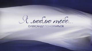 видео Пономарёва | Происхождние фамилии