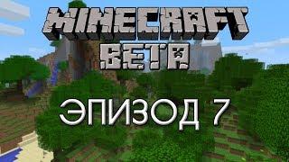 """Minecraft Beta — Эпизод 7 — База """"Бастон"""""""