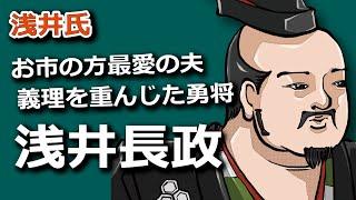 お市の方最愛の夫!義理を重んじた若き勇将・浅井長政