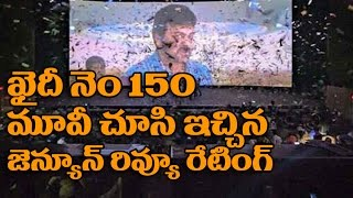 Khaidi No 150 Review | Khaidi No 150 Movie Review Rating | Chiranjeevi | Ram Charan | Kajal,