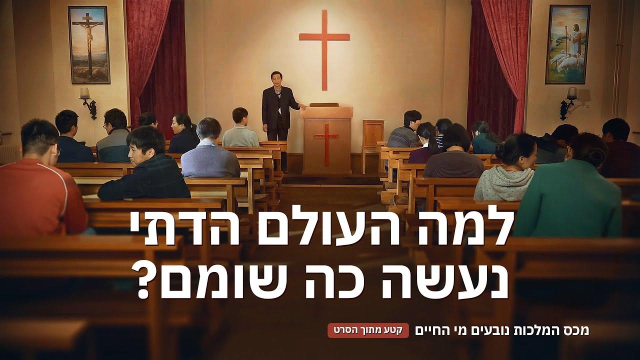 סרט טוב | 'מכס המלכות נובעים מי החיים' קטע (2) – למה העולם הדתי נעשה כה שומם?