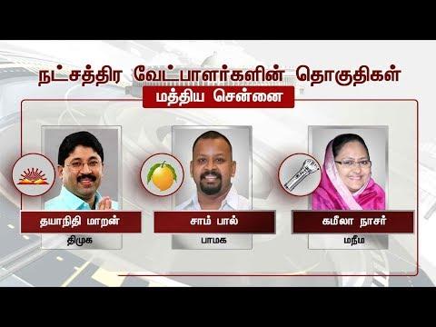நட்சத்திர வேட்பாளர்களின் தொகுதிகள் | #Elections2019 #LokSabhaElections2019