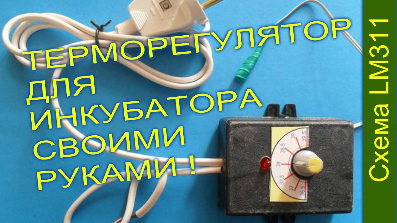 схема терморегулятора для инкубатора на lm311