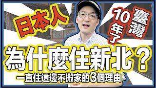 在臺灣10年外國人 為什麼離不開新北市?!Iku老師的台灣 旅行吃 美食