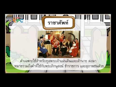 คำราชาศัพท์ - สื่อการเรียนการสอน ภาษาไทย ป.3