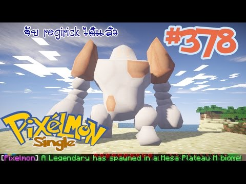 Minecraft - Pixelmon (มายคราฟ โปเกม่อน) #378 จับ Regirock ได้แล้ว ถ่ายทอดสด