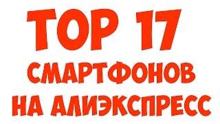 TOP 17 СМАРТФОНОВ ПОКУПАЕМЫХ НА АЛИЭКСПРЕСС