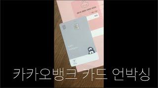 카카오뱅크 mini카드 언박싱