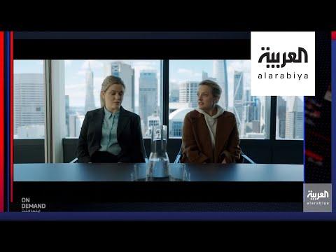 برنامج On Demand | رعب نفسي حقيقي يعود للسينما في فيلم The Invisible Man  - 13:59-2020 / 7 / 4