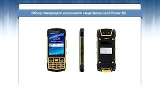Обзор говорящего кнопочного смартфона Land Rover N2