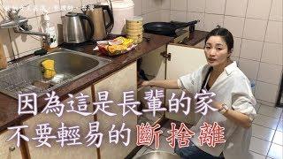 如何幫助長輩整理家廚房篇 收納女王嘉淇