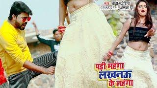# - पड़ी महंगा लखनऊ के लहँगा - Lado Madheshiya और Alka Jha का जबरदस्त गाना - Bhojpuri Song 2020