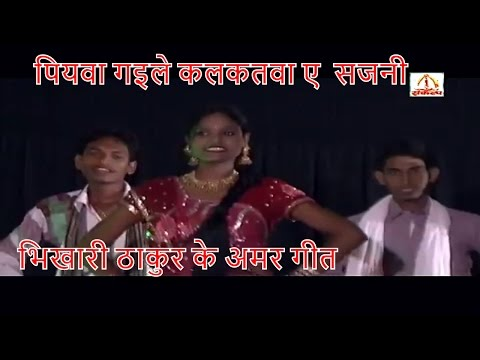 पियवा गइले कलकतवा ए सजनी | Bhikhari Thakur Bhojpuri Songs | Bidesiya - Sankalp Ballia