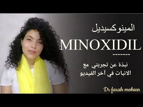 المينوكسيديل-minoxidil..ما-له-و-ما-عليه!..و-هل-ينصح-بيه؟-و-طريقة-لإيقافه؟؟🤔..((اعتذر-عن-صوت-الهوا🙏))