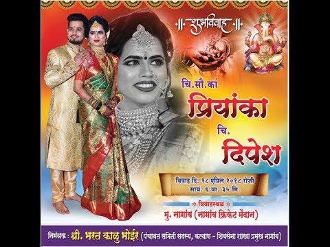 प्रियांका आणि दिपेश, शुभ-विवाह सोहळा || नागाव (ठाणे) -२०१८