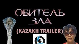 Обитель зла (Kazakh trailer)