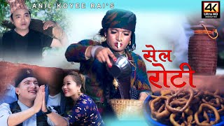 New purbeli song chanchune paisa / fulandeko Aama - Singer by Anil koyee rai 2019