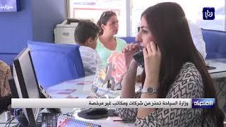 وزارة السياحة تحذر من شركات ومكاتب غير مرخصة - (15-7-2019)