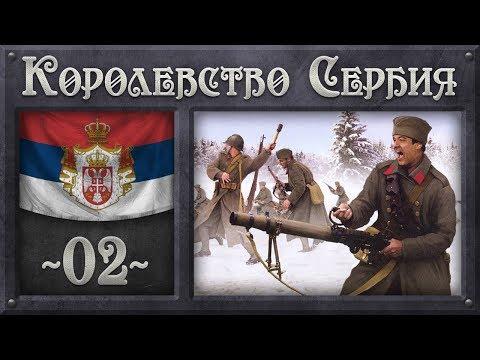 [Hearts Of Iron IV] СЕРБИЯ - Великая война (Мод Great War) №2