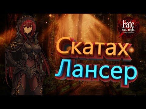 Ведьма земли теней | Скатах | Учитель Кухулина 【Fate Grand Order】