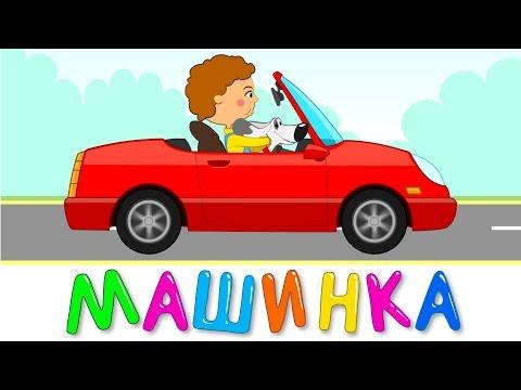 Еду на машине мультфильм