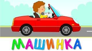 МАШИНКА - Развивающая и обучающая песенка мультик для детей малышей про машину