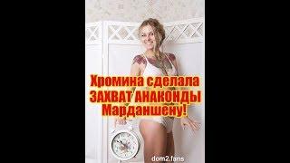 "Хромина сделала ""захват анаконды"" Марданшину, Дом 2 новости и слухи"