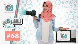 كاميرا كانون 1D X Mark II | تاريخ التلفاز في الوطن العربي | نشره تك #68