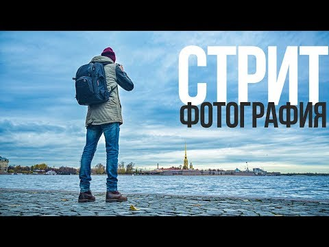Стрит-съёмка | Видеоурок