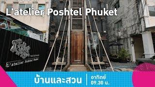 บ้านและสวน-นอกบ้าน-l-39-atelier-poshtel-phuket
