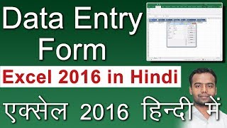 Data Entry Form Excel 2016 in Hindi