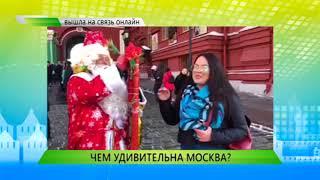 Смотреть видео Чем удивительна Москва? онлайн
