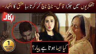 Khawaja Sara Say Piyar Ka Nateeja Nikla Kiya?   Pukaar With Aneela Zaka   7 Dec 2018