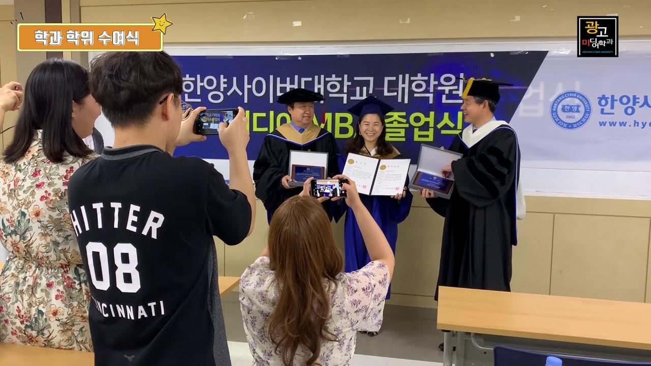한양사이버대학교 광고미디어 학위수여식 2019년 8월