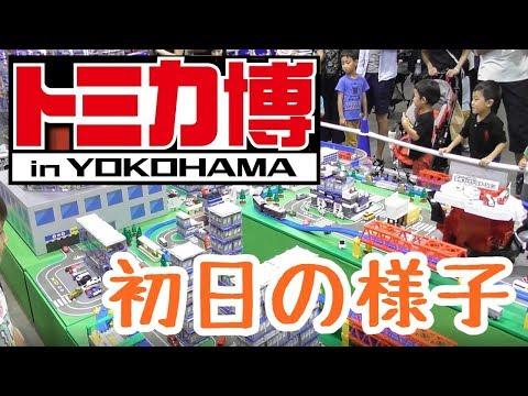 トミカ博2018横浜開催初日の様子をお伝えしますアトラクションの待ち時間は組立工場やトミカ釣りなどたくさんのアトラクションで遊びつくそう