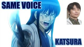 Same Anime Characters Voice Actor with Gintama's Katsura Kotarou