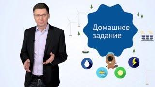Методический ролик всероссийского экоурока
