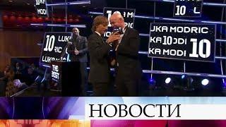 Полузащитник сборной Хорватии и мадридского «Реала» Лука Модрич признан лучшим футболистом FIFA.