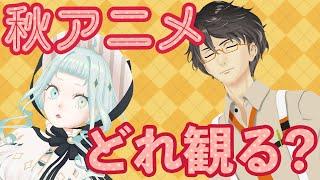 【雑談】秋アニメStart! みんなはどれ観る???