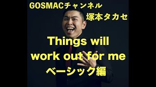 #9-1 [Things will work out for me] 塚本タカセ
