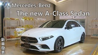 時尚前衛的小型車The new A-Class Sedan新世代登場
