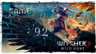 Ведьмак 3: Дикая Охота Прохождение #92 [Эта Работа Для Весемира!]